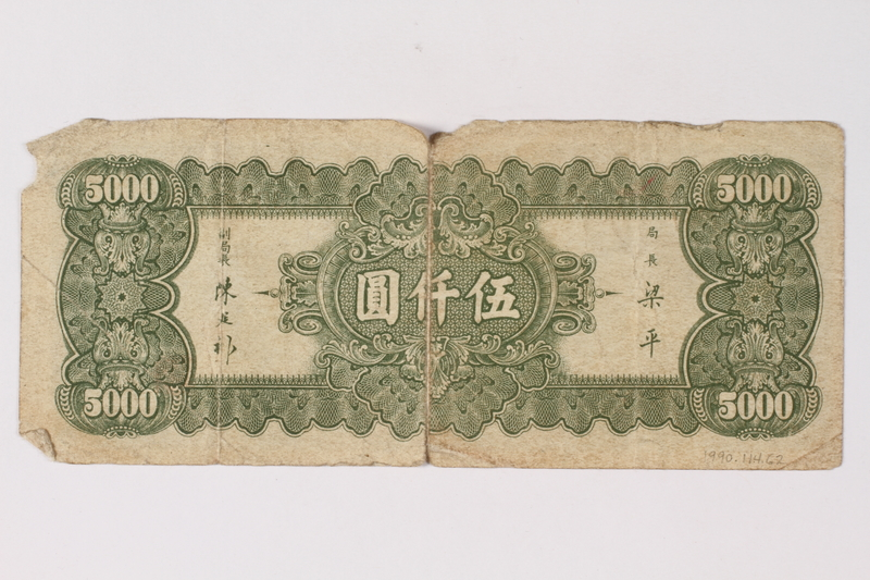 1990.114.62 back Central Bank of China, 5000 yuan note, acquired by a German Jewish refugee