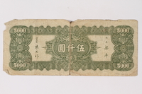 1990.114.62 back Central Bank of China, 5000 yuan note, acquired by a German Jewish refugee  Click to enlarge