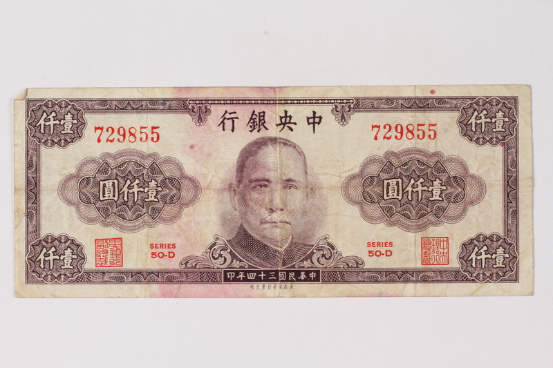 1990.114.63 front Central Bank of China, 1000 yuan note, acquired by a German Jewish refugee