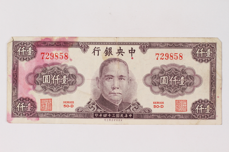 1990.114.64 front Central Bank of China, 1000 yuan note, acquired by a German Jewish refugee