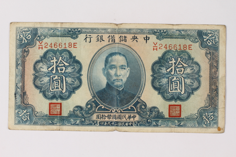 1990.114.65 front Central Reserve Bank of China, 10 yuan note, acquired by a German Jewish refugee