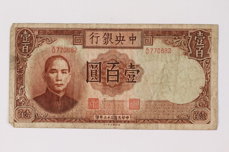 1990.114.67 front Central Bank of China, 100 yuan note, acquired by a German Jewish refugee