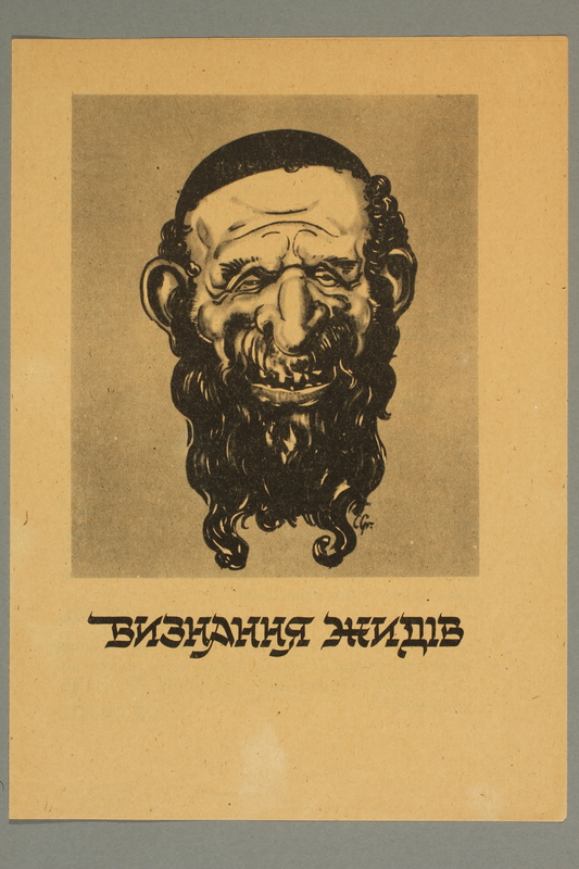 2016.184.198 front Illustration with a hideous caricature of a Jewish man