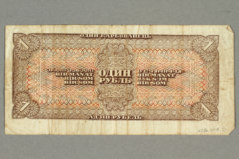 2016.458.5 back Soviet Union, one ruble note
