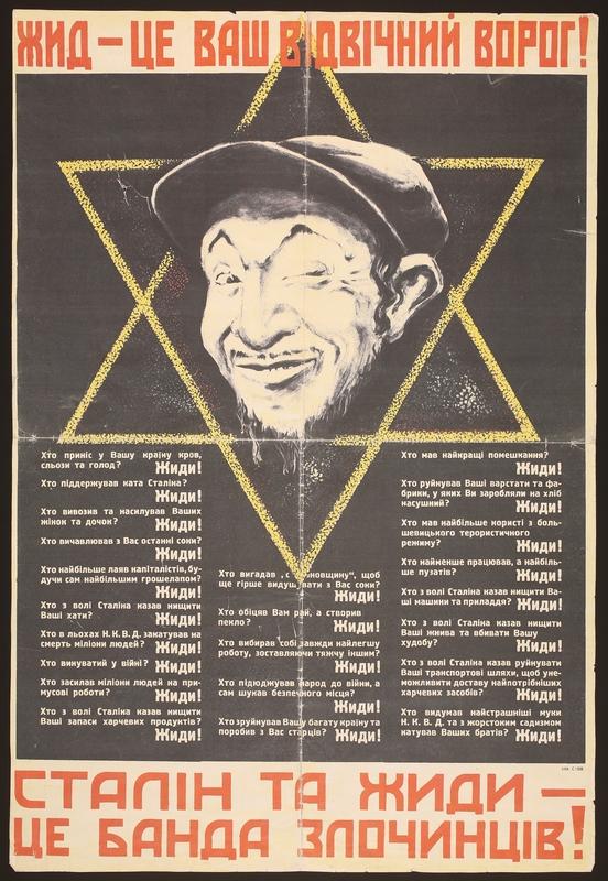 2016.184.660 front Nazi propaganda poster of an unsavory looking Jew