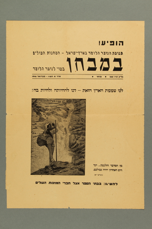 2017.302.6.3 front Zionist youth movement advertisement