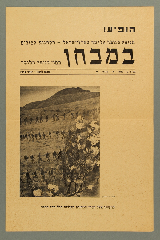 2017.302.6.4 front Zionist youth movement advertisement