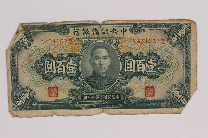 2014.502.3 front Chinese paper currency note, 100 yuan, acquired by a German refugee