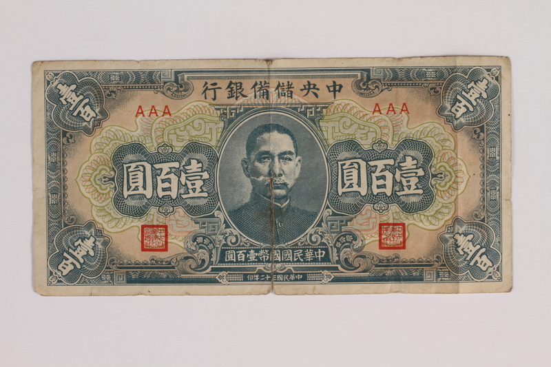 2014.502.6 front Chinese paper currency note, 100 yuan, acquired by a German refugee