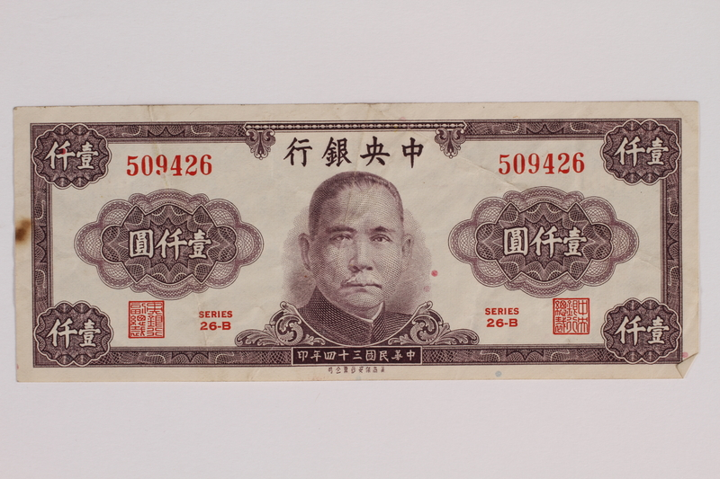 2014.502.7 front Chinese paper currency note, 1000 yuan, acquired by a German refugee