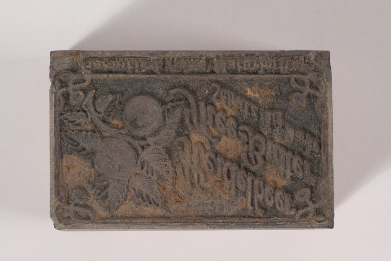 2014.520.4 top Rubber hand stamp for a fruit imprint used by an Austrian Jewish family who fled to Palestine