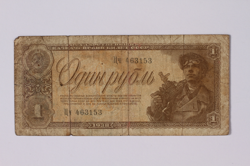 1992.221.19 front Soviet Union, paper currency, value 1