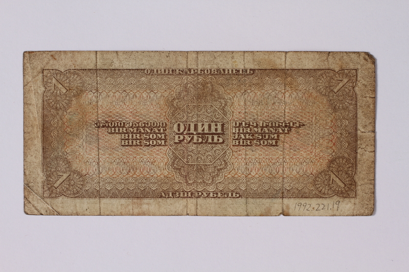 1992.221.19 back Soviet Union, paper currency, value 1
