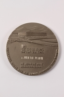 1992.72.1 a back Medal issued by Yad Vashem  Click to enlarge