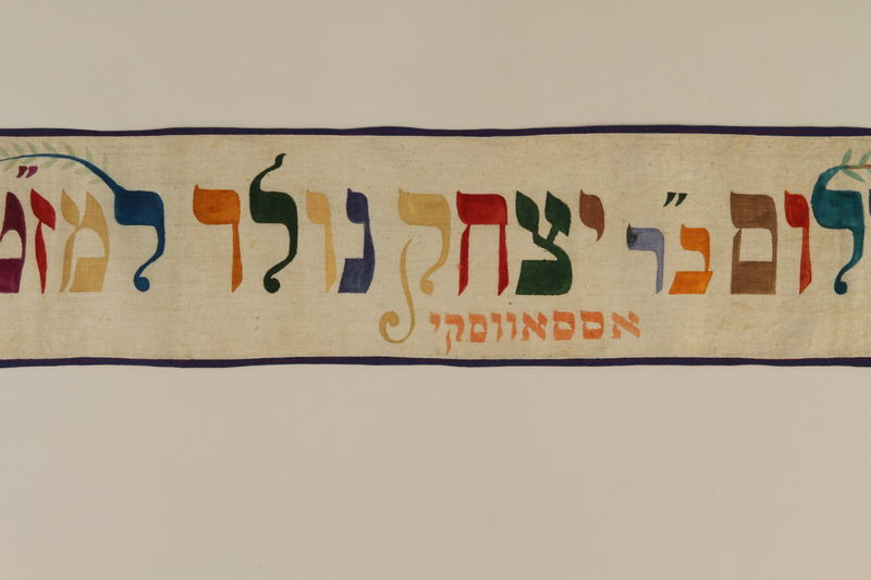 1992.8.1.1 front Handpainted linen Torah binder made for a German Jewish boy