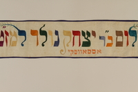 1992.8.1.1 front Handpainted linen Torah binder made for a German Jewish boy  Click to enlarge