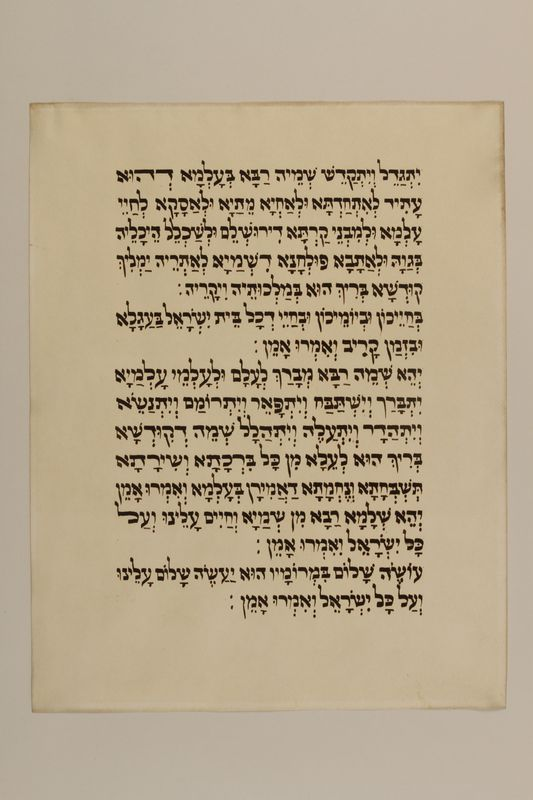 1992.8.35 front Calligraphy of a graveside Kaddish created by a sofer [scribe]