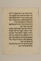 Calligraphy of a graveside Kaddish created by a sofer [scribe]