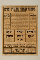 1992.8.37 front Calligraphy of Sukkot prayers and a personal inscription created by a sofer  Click to enlarge