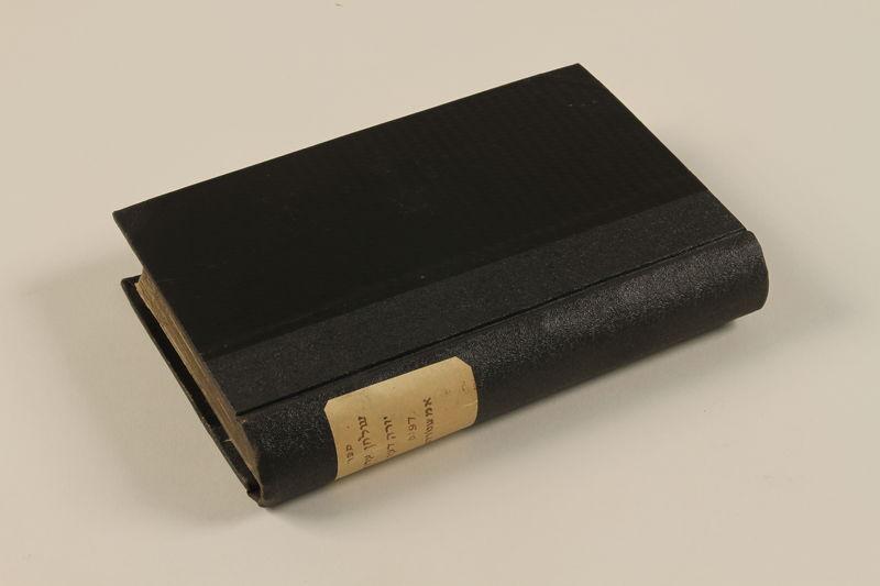1992.8.6 side Manual codifying Jewish law