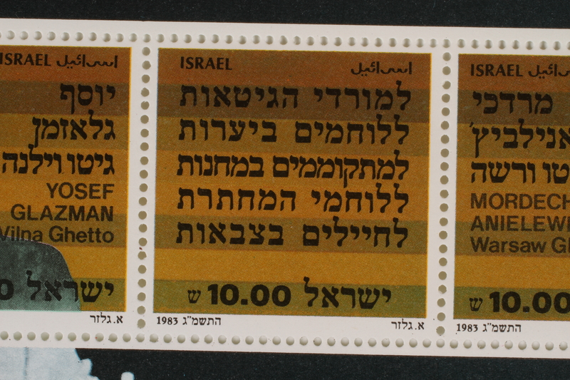 1993.21.3 b front Postage stamp