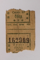 2012.471.175 Gulag ration coupon issued to a Polish Jewish prisoner  Click to enlarge