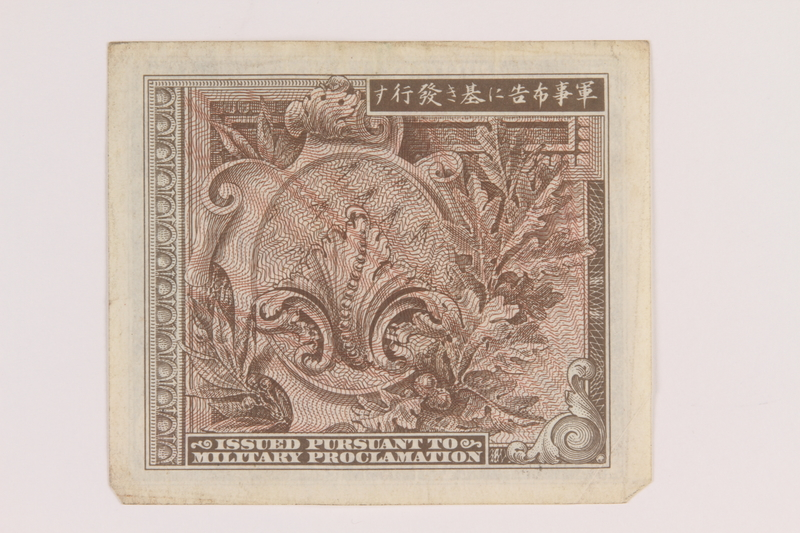 2013.442.14 back Allied Military Authority currency, 10 sen, B series, for use in Japan, acquired by a US soldier