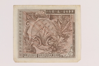 2013.442.14 back Allied Military Authority currency, 10 sen, B series, for use in Japan, acquired by a US soldier  Click to enlarge