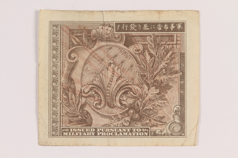 2013.442.15 back Allied Military Authority currency, 50 sen, B series, for use in Japan, acquired by a US soldier