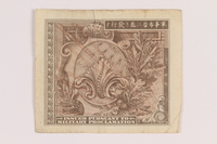 2013.442.15 back Allied Military Authority currency, 50 sen, B series, for use in Japan, acquired by a US soldier  Click to enlarge