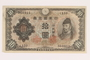 Imperial Japan, 10 yen note, issued for use in occupied China acquired by a US soldier