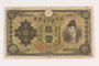 Imperial Japan, 10 yen note, acquired by a US soldier