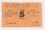 American Joint Distribution Committee, 5 shillings scrip