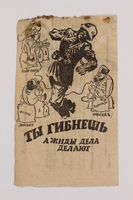2014.491.1 front Antisemitic propaganda leaflet dropped by German aircraft during the battle of Leningrad  Click to enlarge